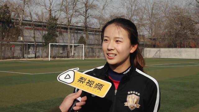 北京女足队员:女汉子是怎样炼成的