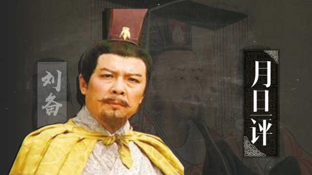 刘备是假仁义吗?