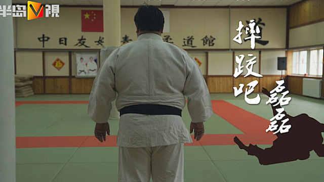 陪练刘磊磊的柔道人生