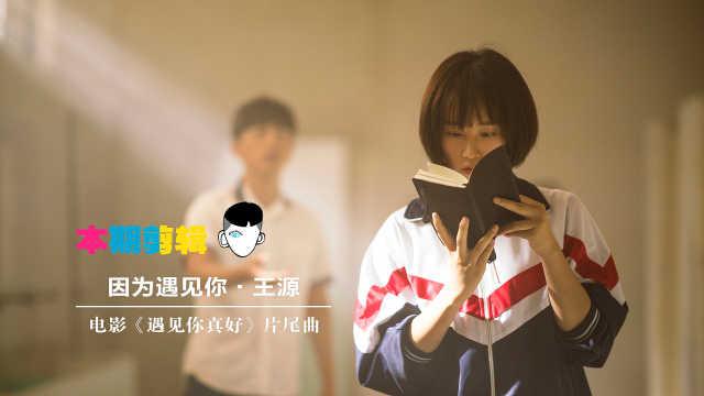 王源新歌《因为遇见你》