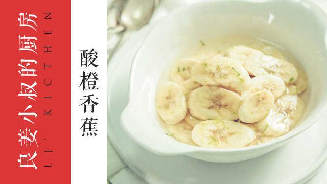 超简单又不显俗套的甜品:酸橙香蕉