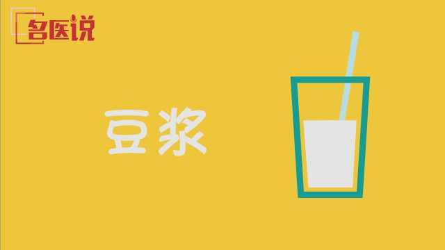 喝豆浆会导致乳腺癌么?