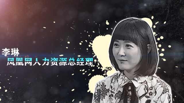 庞晔对话凤凰网李琳预告