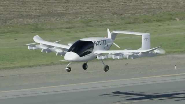 飞行的士新西兰试飞,科幻梦实现!
