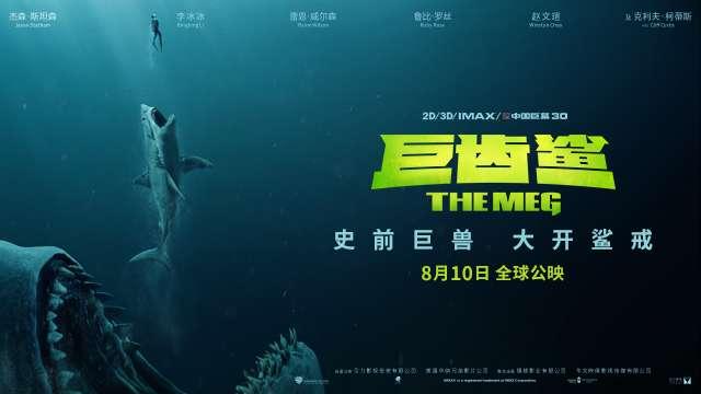 8月10日,《巨齿鲨》全球公映!