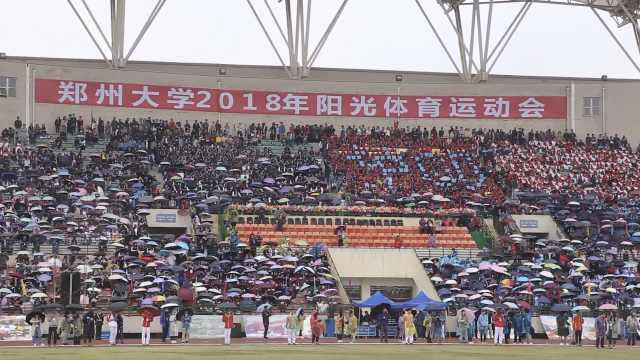 阳光运动会下大雨,数千学生撑伞看