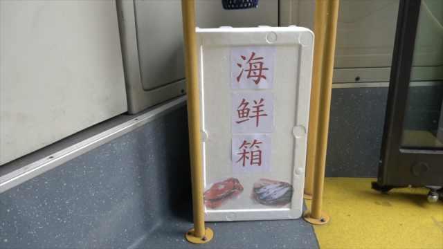 不愧是青岛!公交车专设海鲜箱