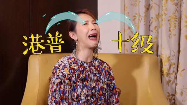 蔡少芬:为什么卷舌音都必须卷舌?!