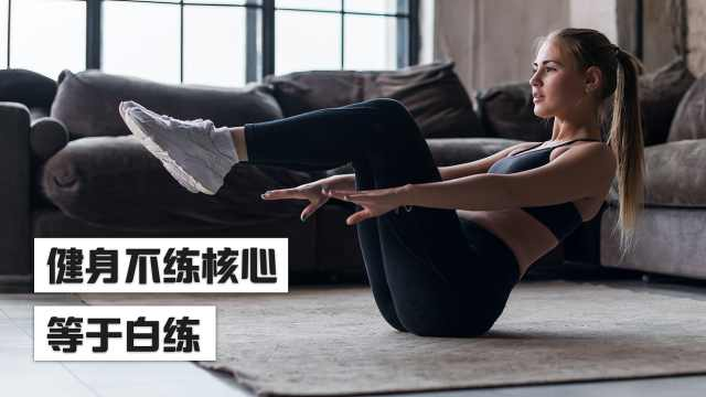 健身不练核心,等于白练!