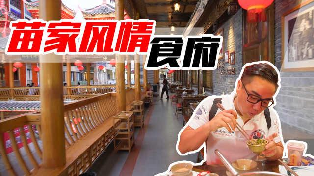 不差钱老板在广州开了个苗家餐厅