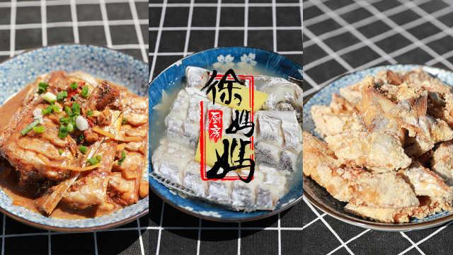 【徐妈妈厨房】带鱼三重奏