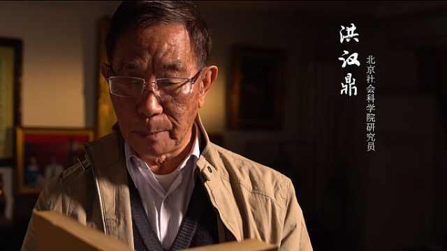 洪汉鼎·重读《共产党宣言》一