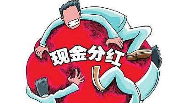 破8000亿沪市公司现金分红新气象