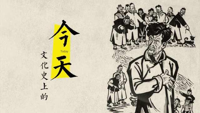 《狂人日记》百年,听钱理群谈鲁迅