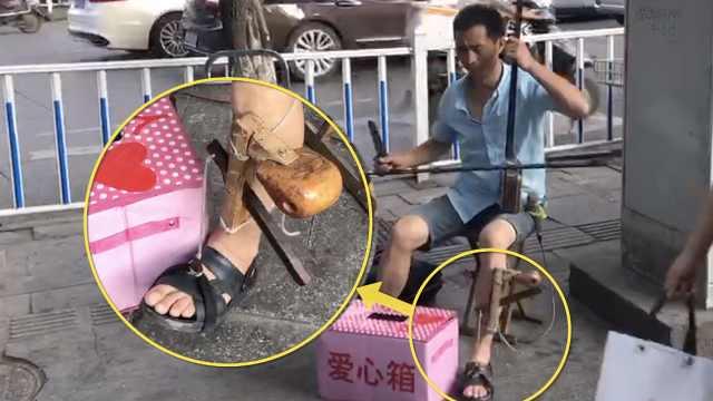 盲叔拉二胡,手脚并用街头演奏20年