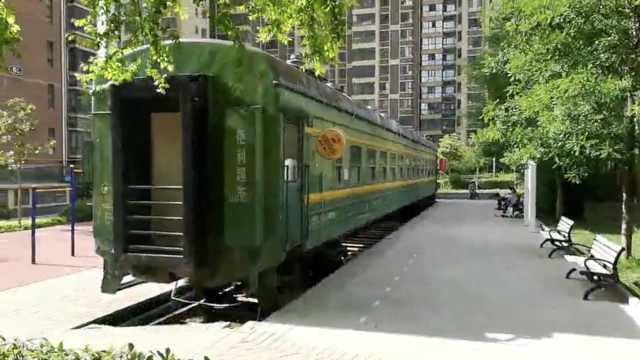 绿皮火车开进小区,进去竟是便利店