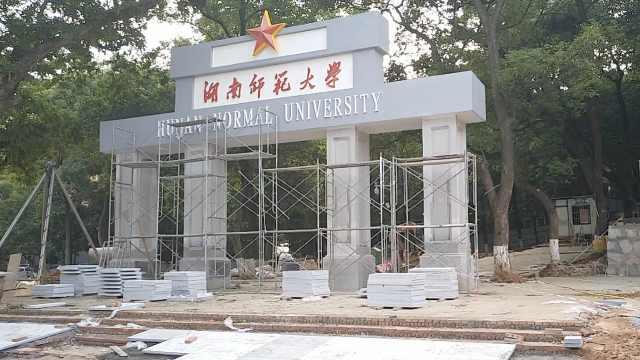 大学16年没校门,重建后毕业生泪奔
