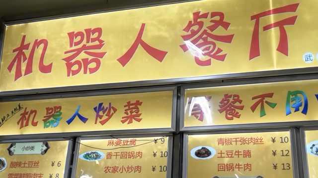 高校食堂推炒菜机器人:会炒70种菜