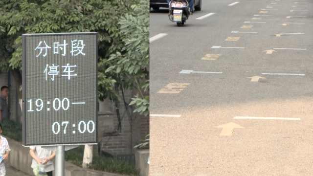 重庆商圈潮汐停车位:晚7点到早7点