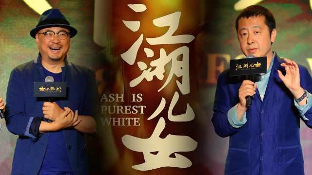 贾樟柯:我照着刘慈欣写了徐峥角色