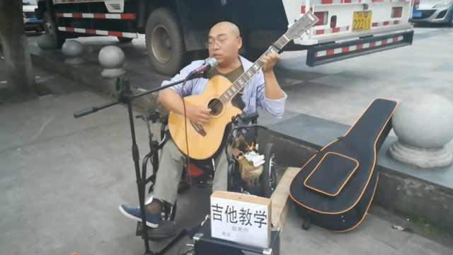 残疾男街头卖唱:养活自己,别赖家人
