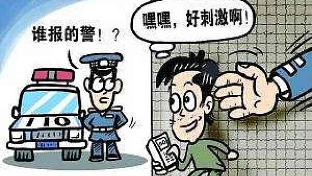 男子不满警方处置,9天恶意报警77次