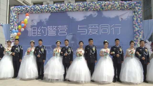 警服遇见婚纱!8对新人参加集体婚礼