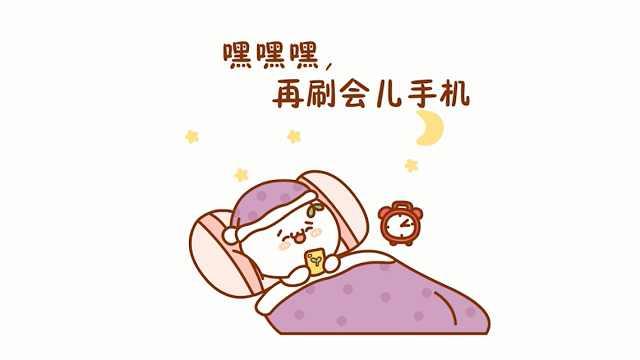 睡前半小时玩手机,是最放松的时候