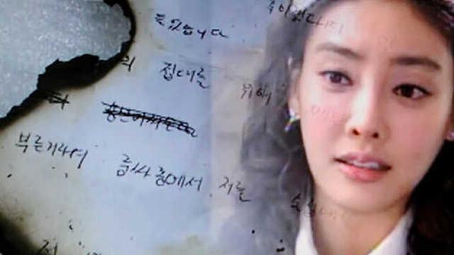 公诉期将满,韩女星被潜自杀案重查