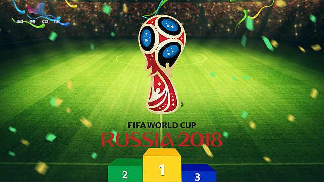2018世界杯冷知识科普