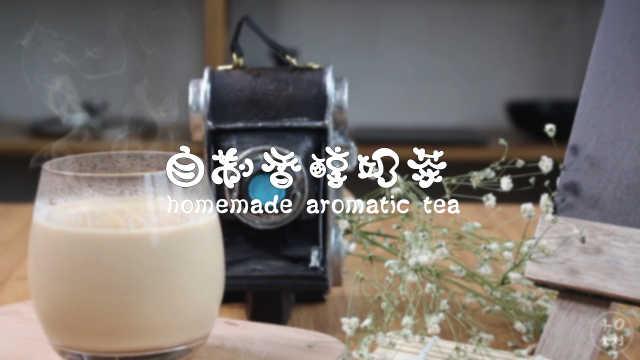 自己亲手学做一杯清淡、健康的奶茶