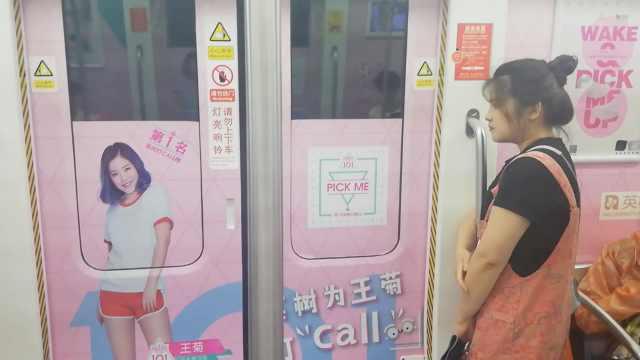 魔性拉票!地铁车厢贴满王菊海报