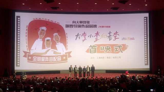 沪语版《大李小李和老李》终于来了