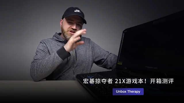 宏碁掠夺者21X游戏本开箱体验