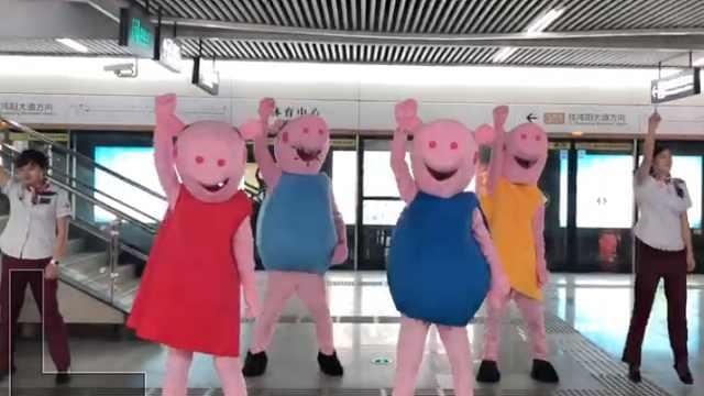 小猪佩奇全家坐地铁,宣传文明乘车
