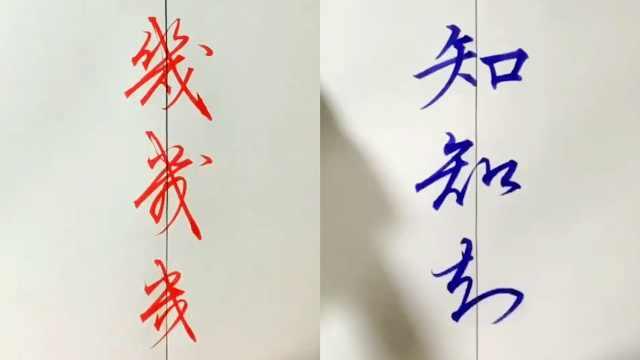 汉字如何变平假名?日本书法家演示
