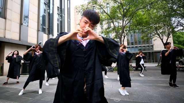 别人的毕业季!上音学生学士服跳舞