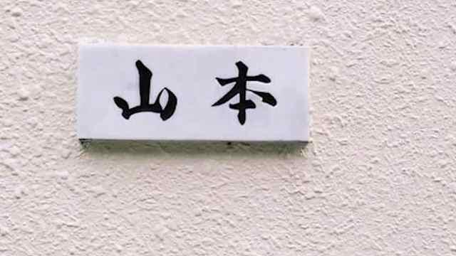 为什么日本人在家门口挂全家名字?