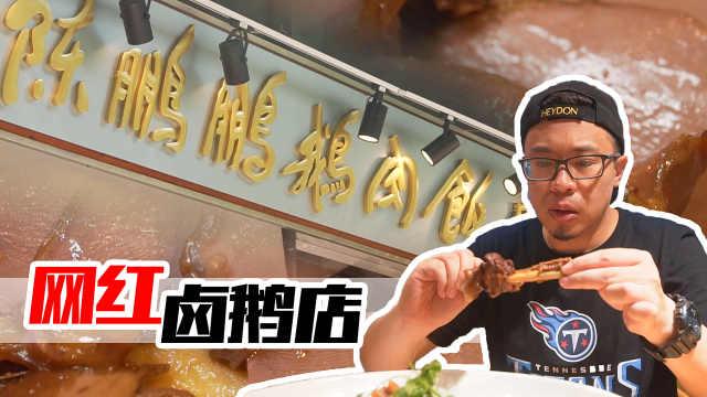 探访深圳网红卤鹅店,味道就......