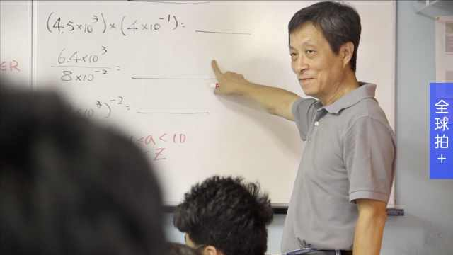 他在美国办数学补习班,生意火爆!