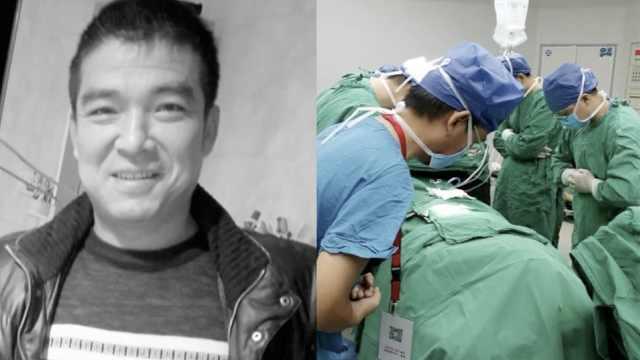 农民工车祸身亡,家人捐献器官救4人