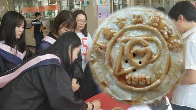 毕业生获赠校徽月饼:宁发霉不舍吃