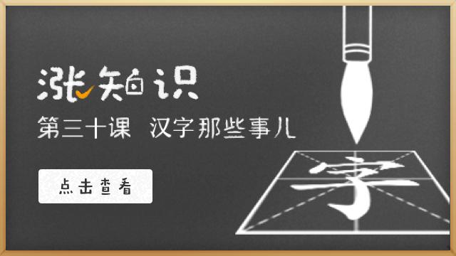 最美的文字,汉字的故事