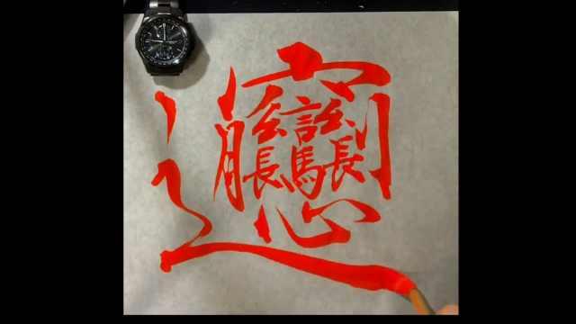 日本书法家45秒写完最难汉字biang