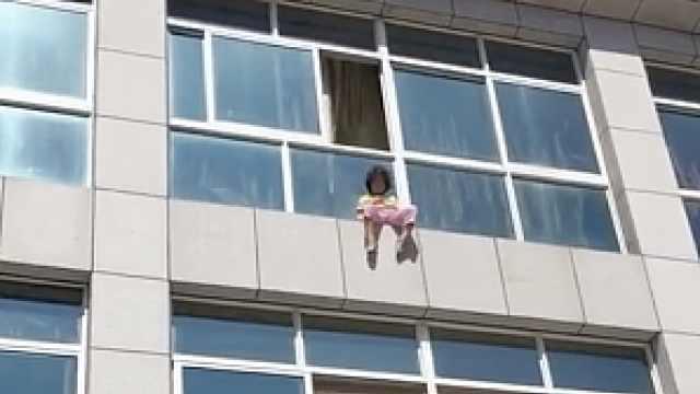 5岁女童找妈妈,爬坐3楼窗台脚悬空