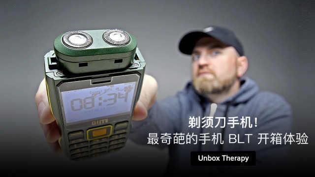 最奇葩的手机 BLT 开箱体验