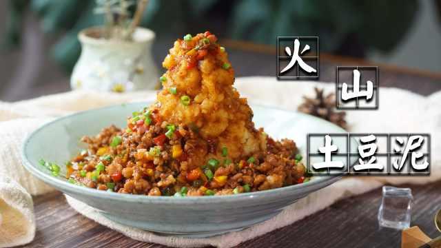 火山土豆泥,鲜香麻辣,够味!