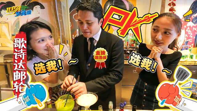歌诗达邮轮上两位美女展开调酒大PK