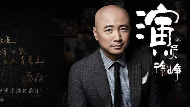 《逐影》——我是演员徐峥 第四集