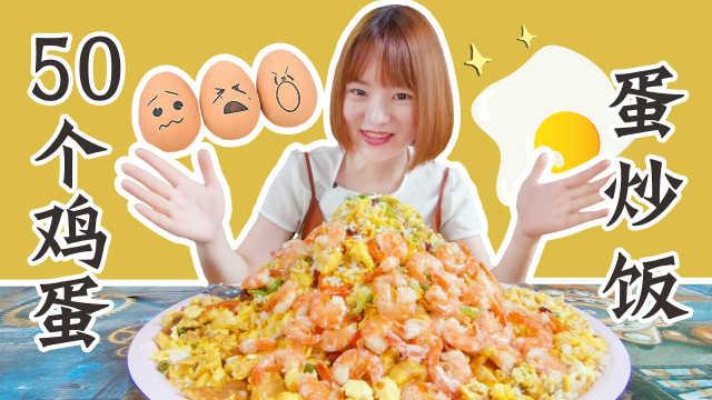 大胃的挑战,50个鸡蛋的蛋炒饭!